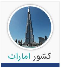 مدارس شبانه روزی امارات