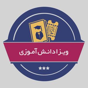 اخذ ویزای تحصیلی
