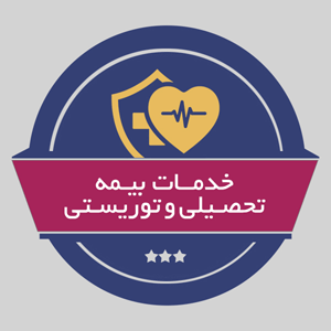 بیمه تحصیلی و توریستی