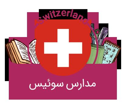 School-Swiss