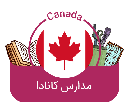School-canada